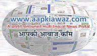 aapkiawaz.com